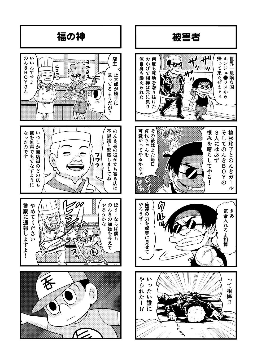 のんきBOY Ch. 1-20 123