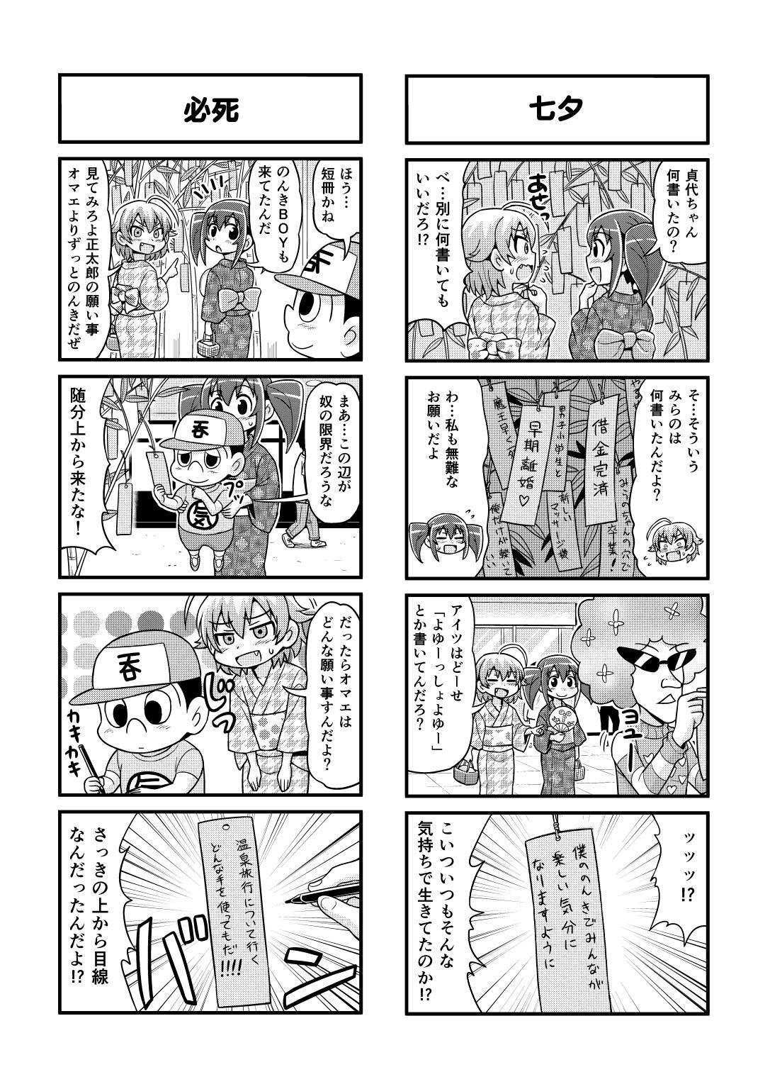 のんきBOY Ch. 1-20 125