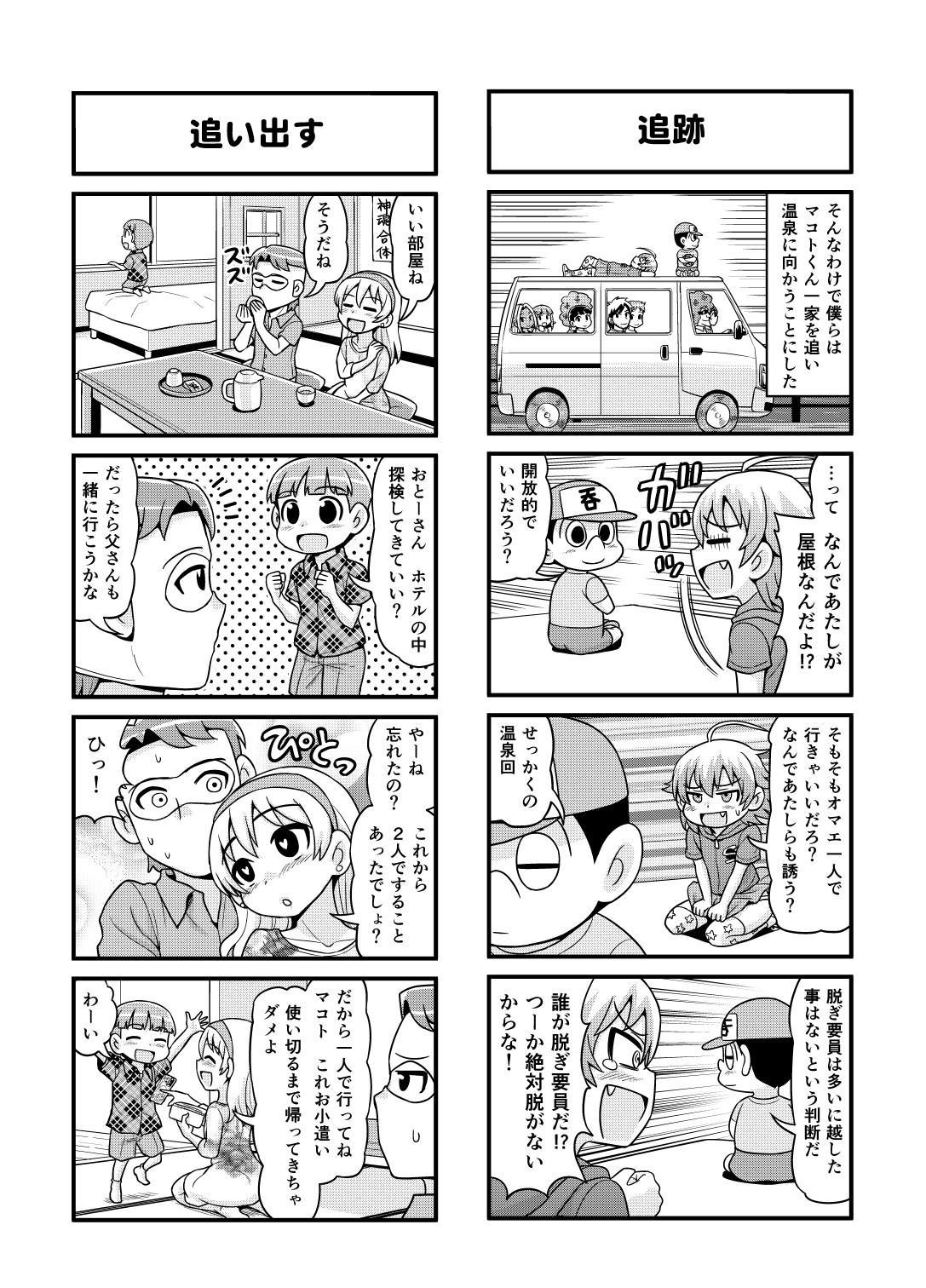 のんきBOY Ch. 1-20 127
