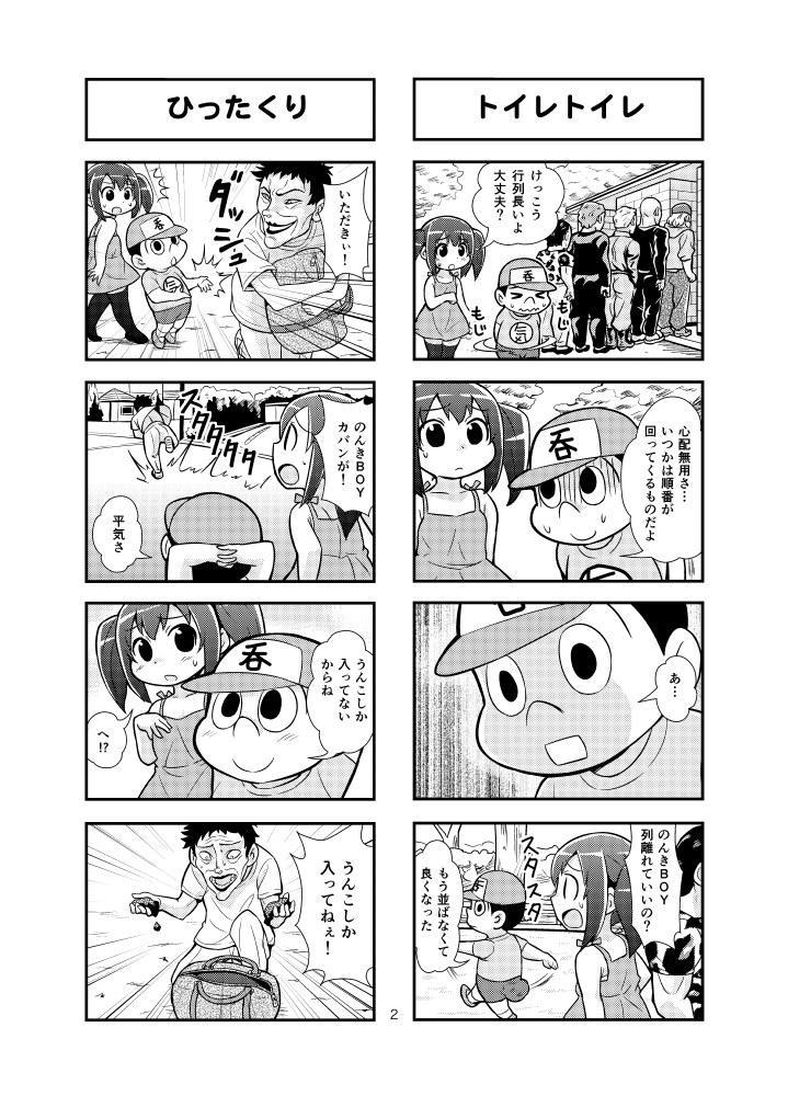 のんきBOY Ch. 1-20 12
