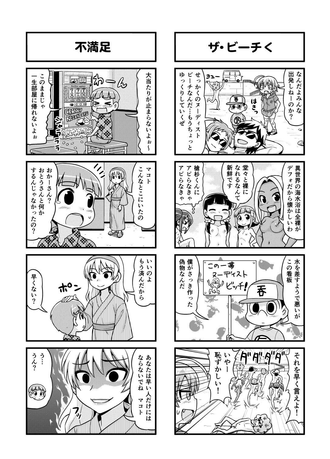 のんきBOY Ch. 1-20 130