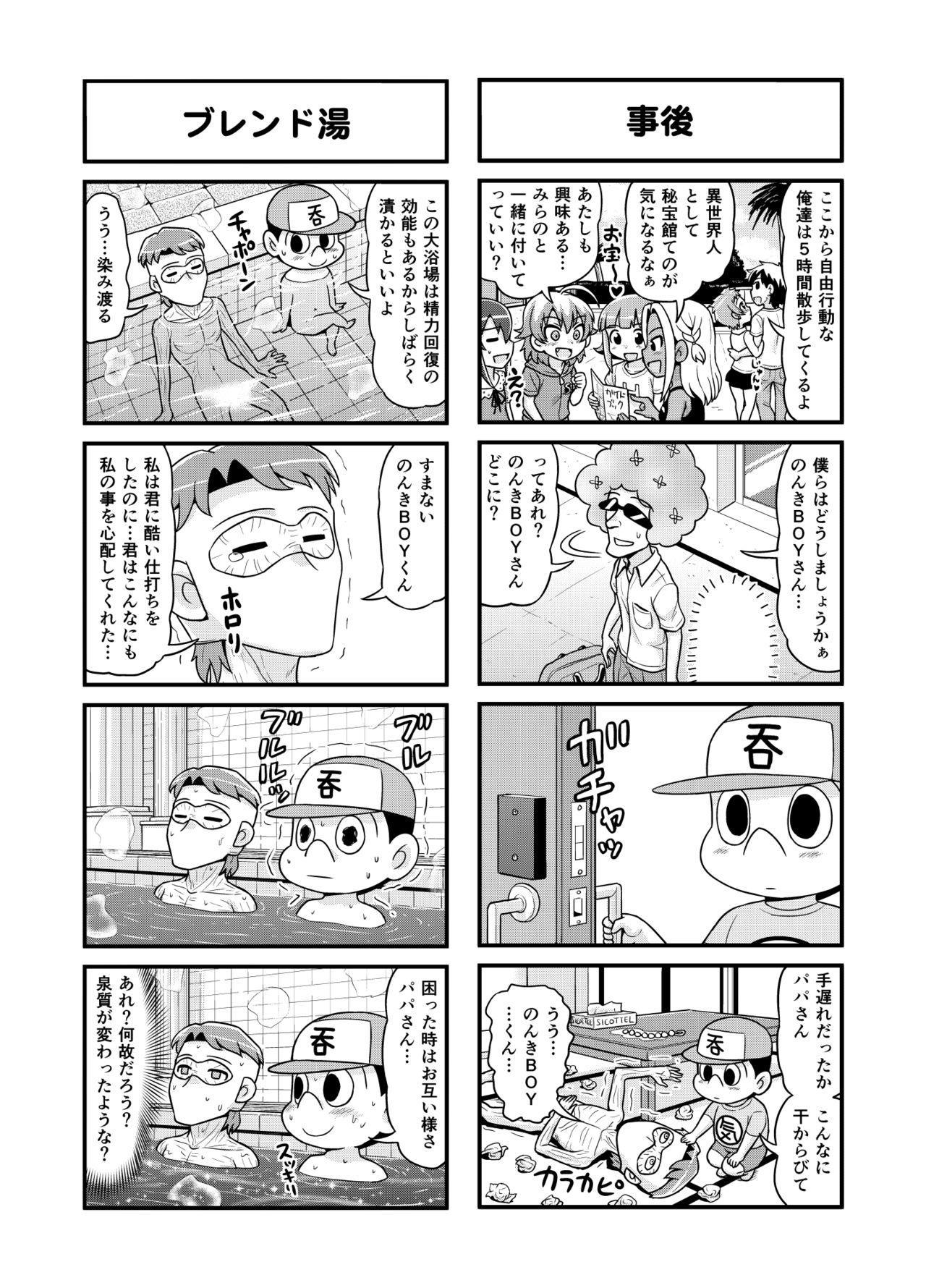 のんきBOY Ch. 1-20 132