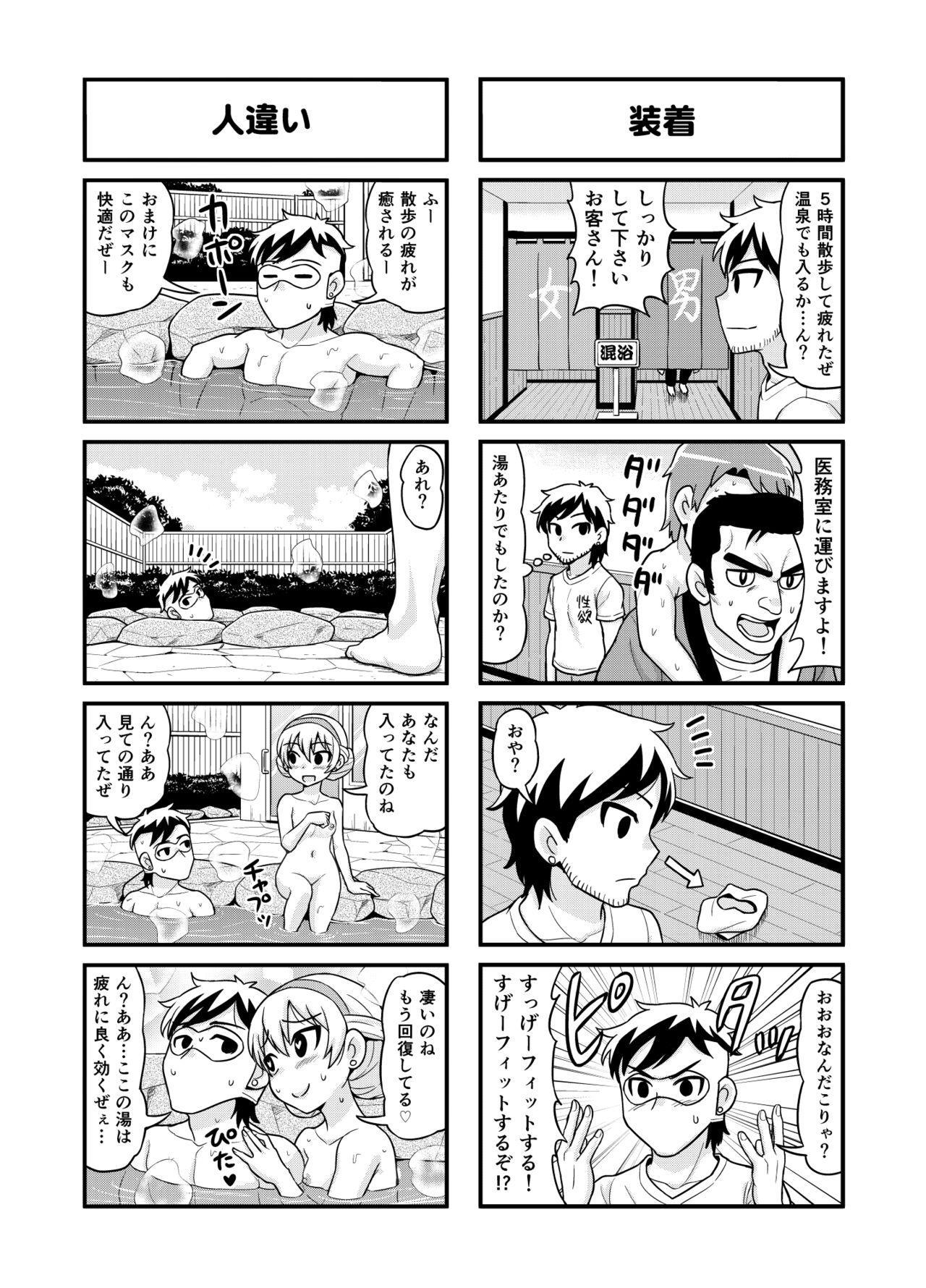 のんきBOY Ch. 1-20 134