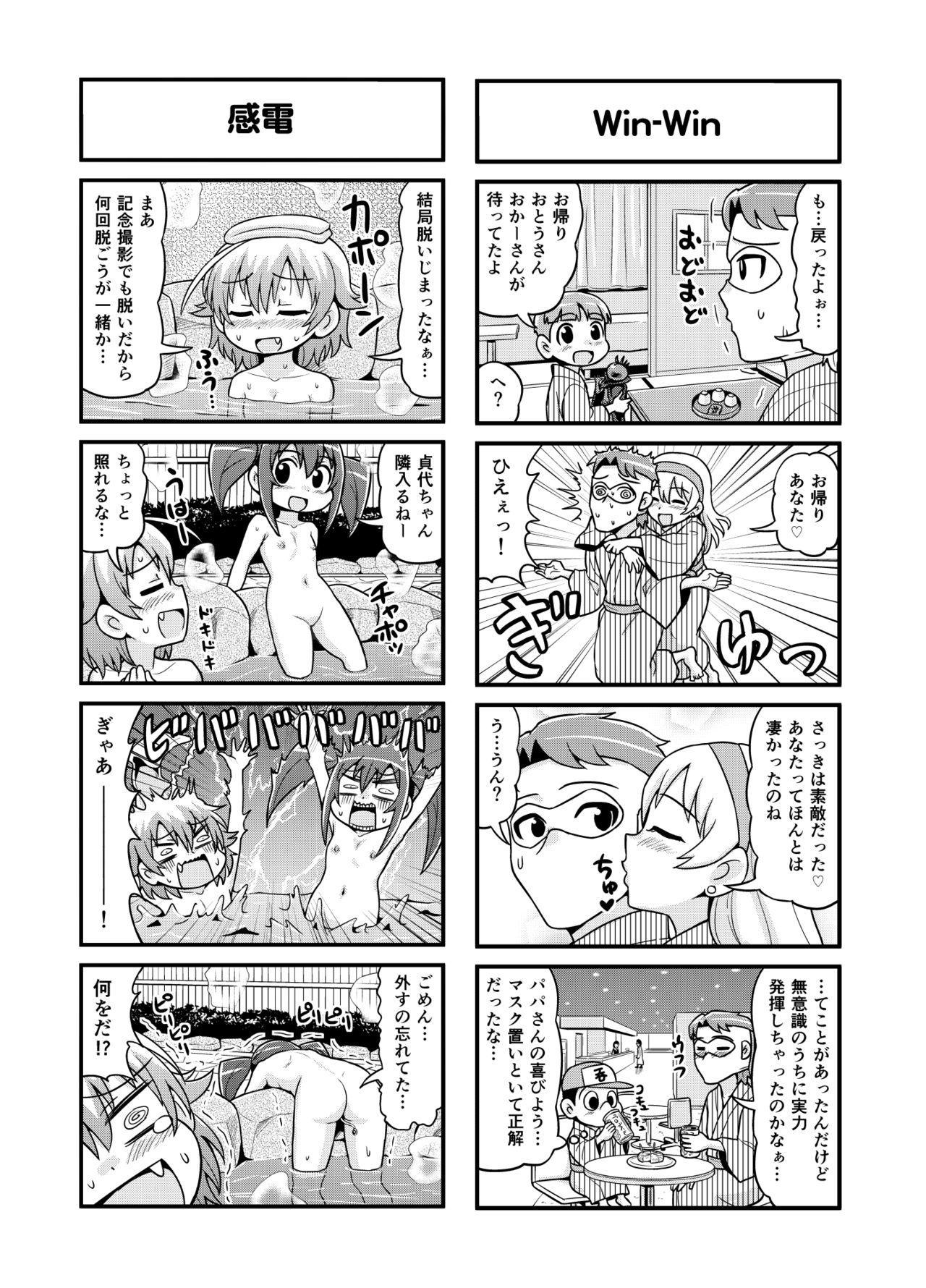 のんきBOY Ch. 1-20 136