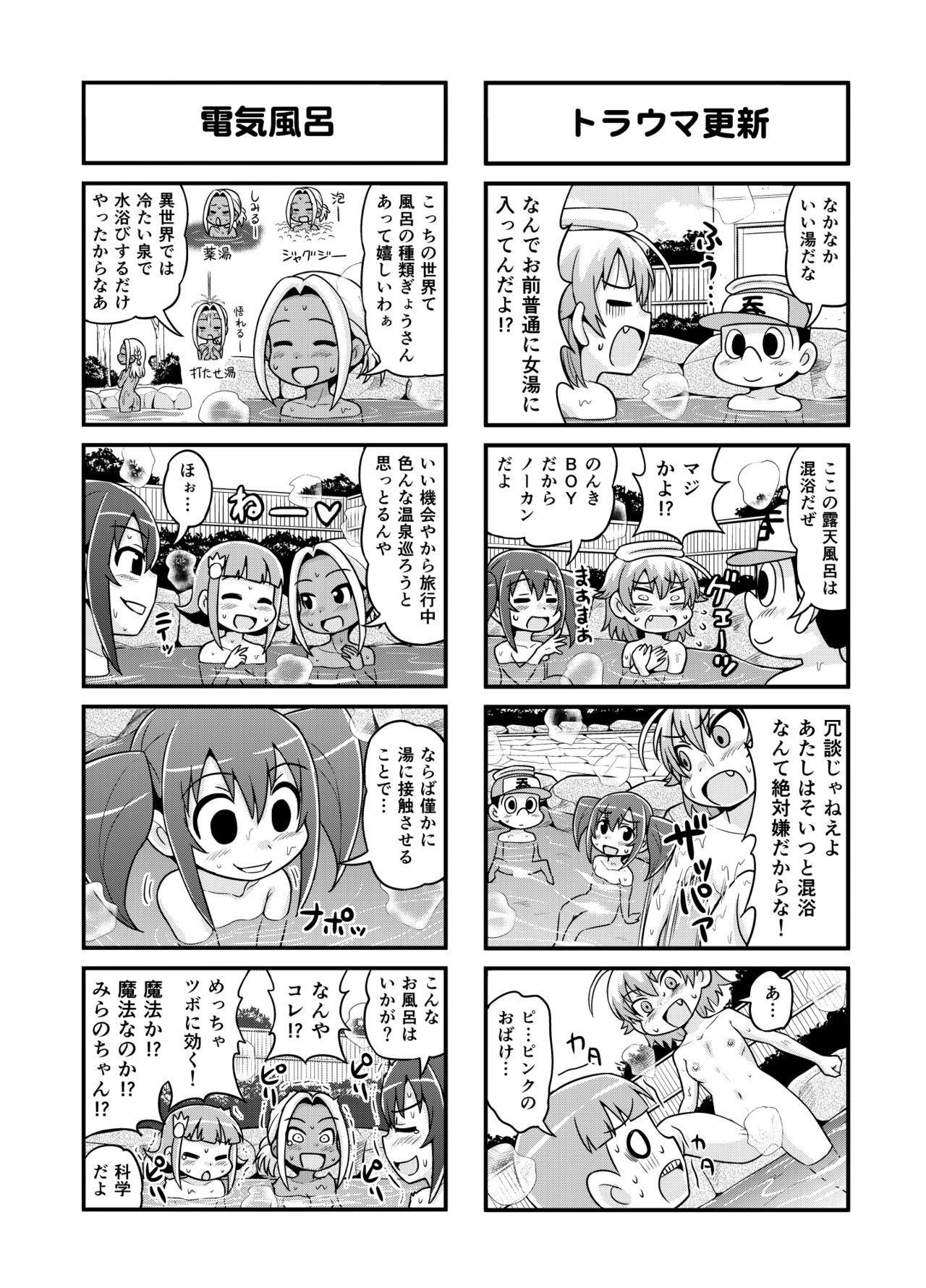 のんきBOY Ch. 1-20 137