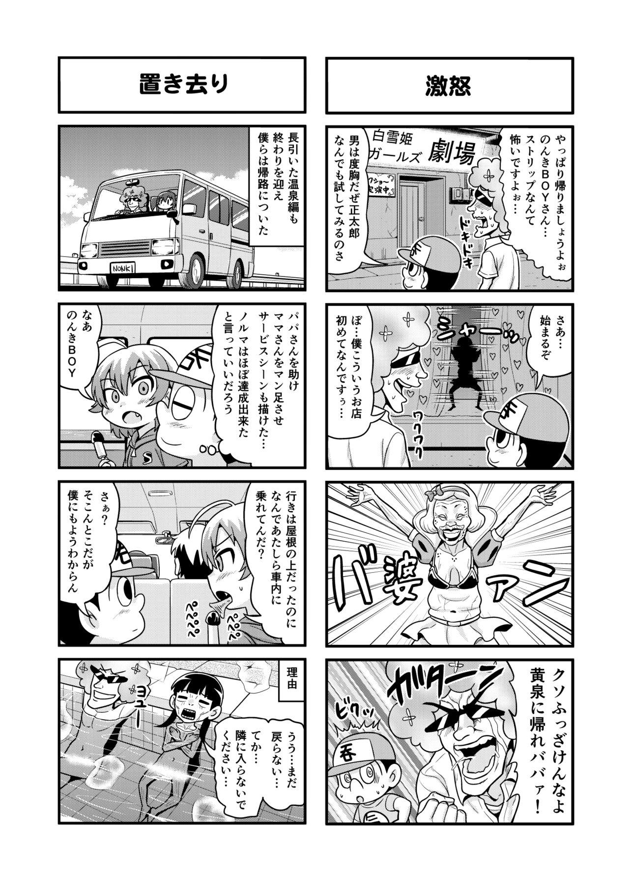 のんきBOY Ch. 1-20 138
