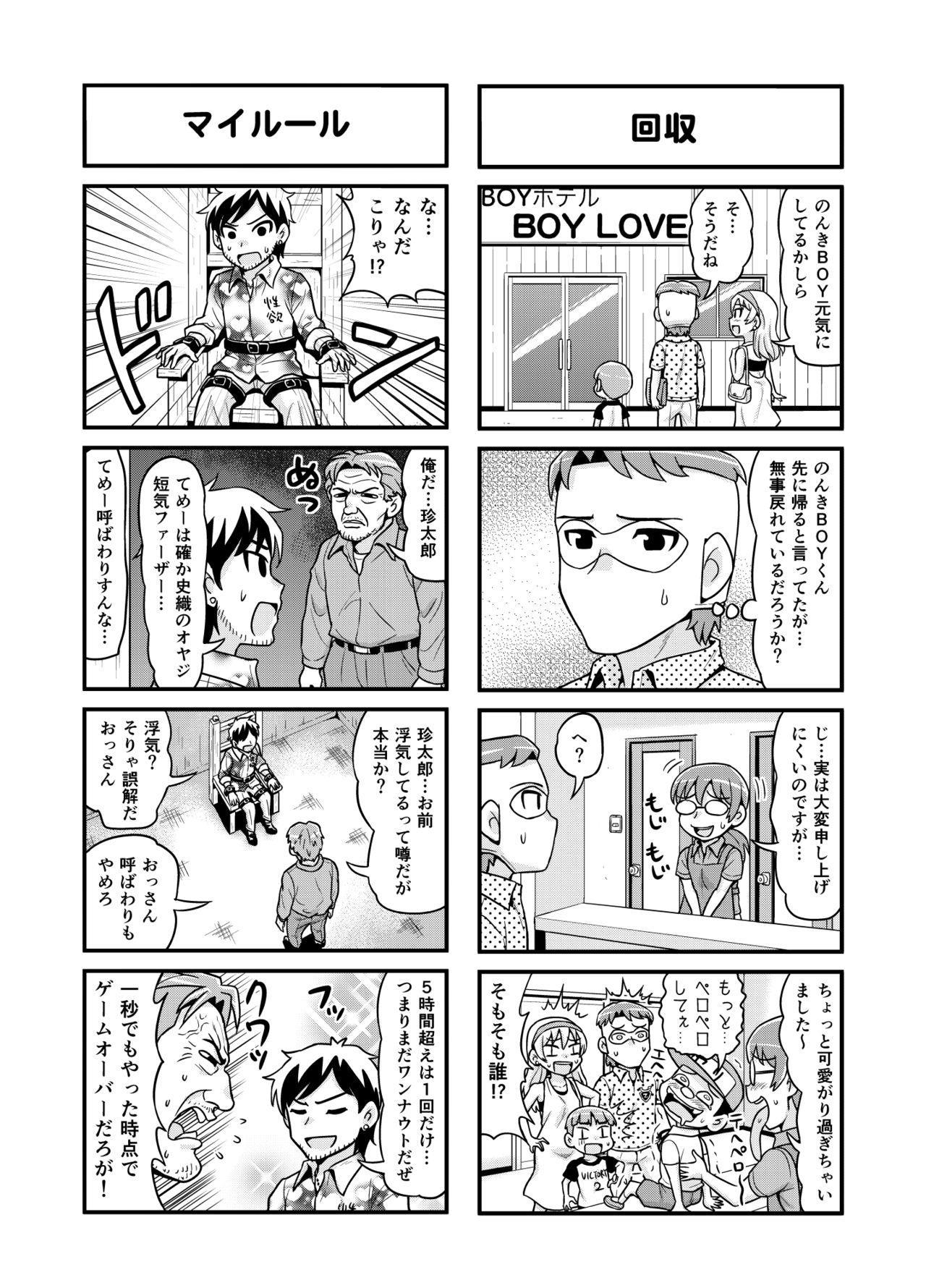 のんきBOY Ch. 1-20 139