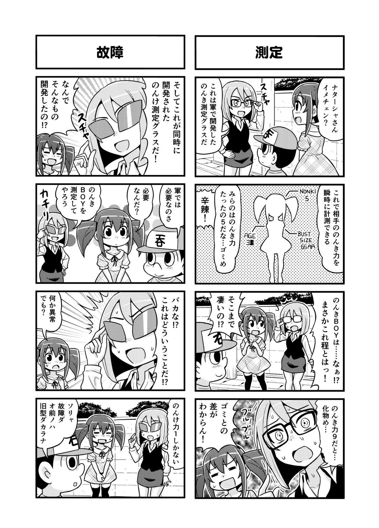 のんきBOY Ch. 1-20 142