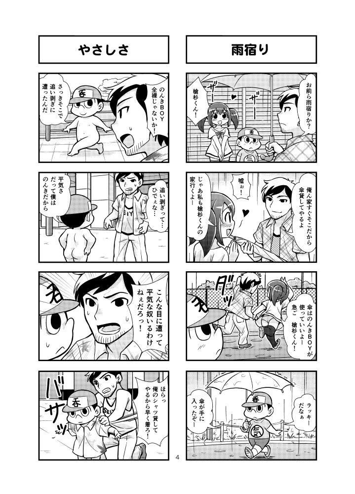 のんきBOY Ch. 1-20 14