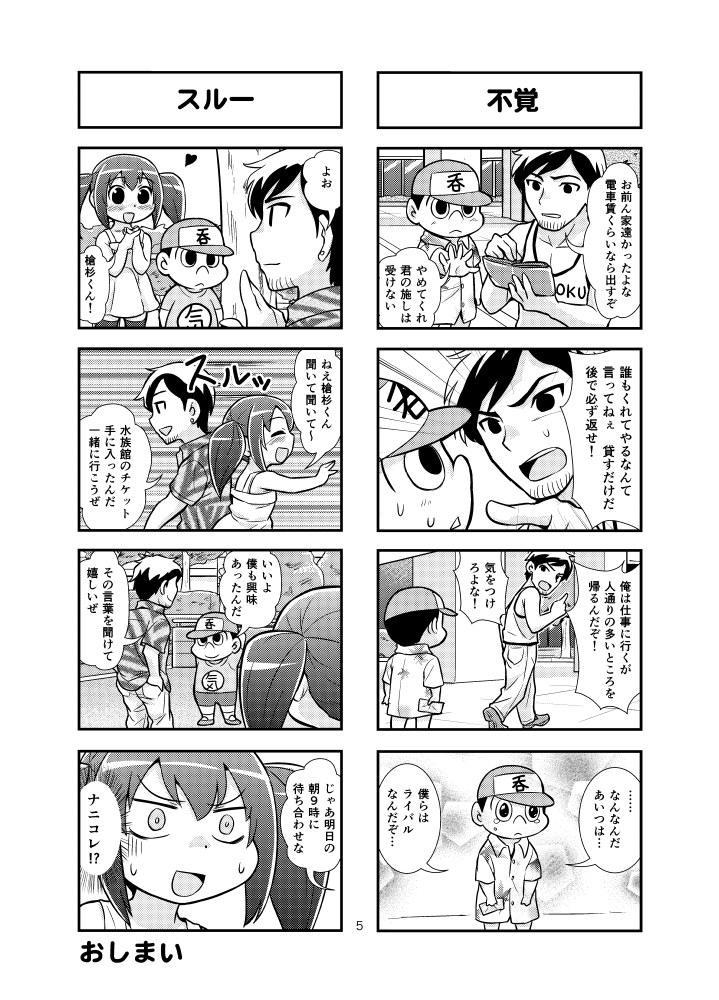 のんきBOY Ch. 1-20 15