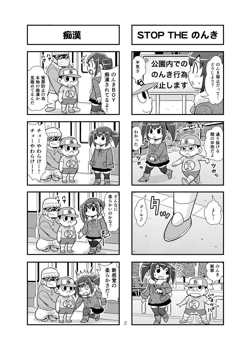 のんきBOY Ch. 1-20 17