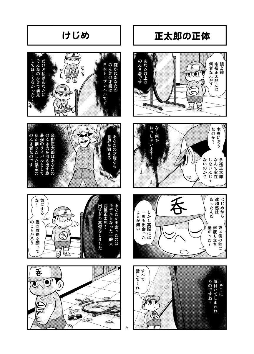 のんきBOY Ch. 1-20 20
