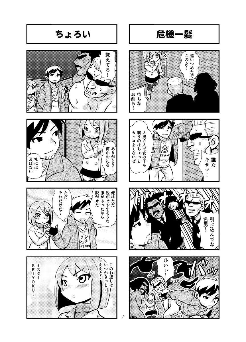 のんきBOY Ch. 1-20 22