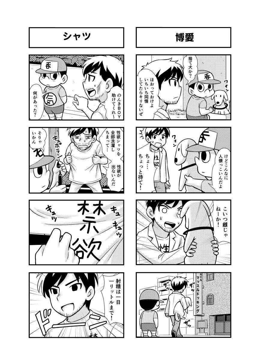 のんきBOY Ch. 1-20 26