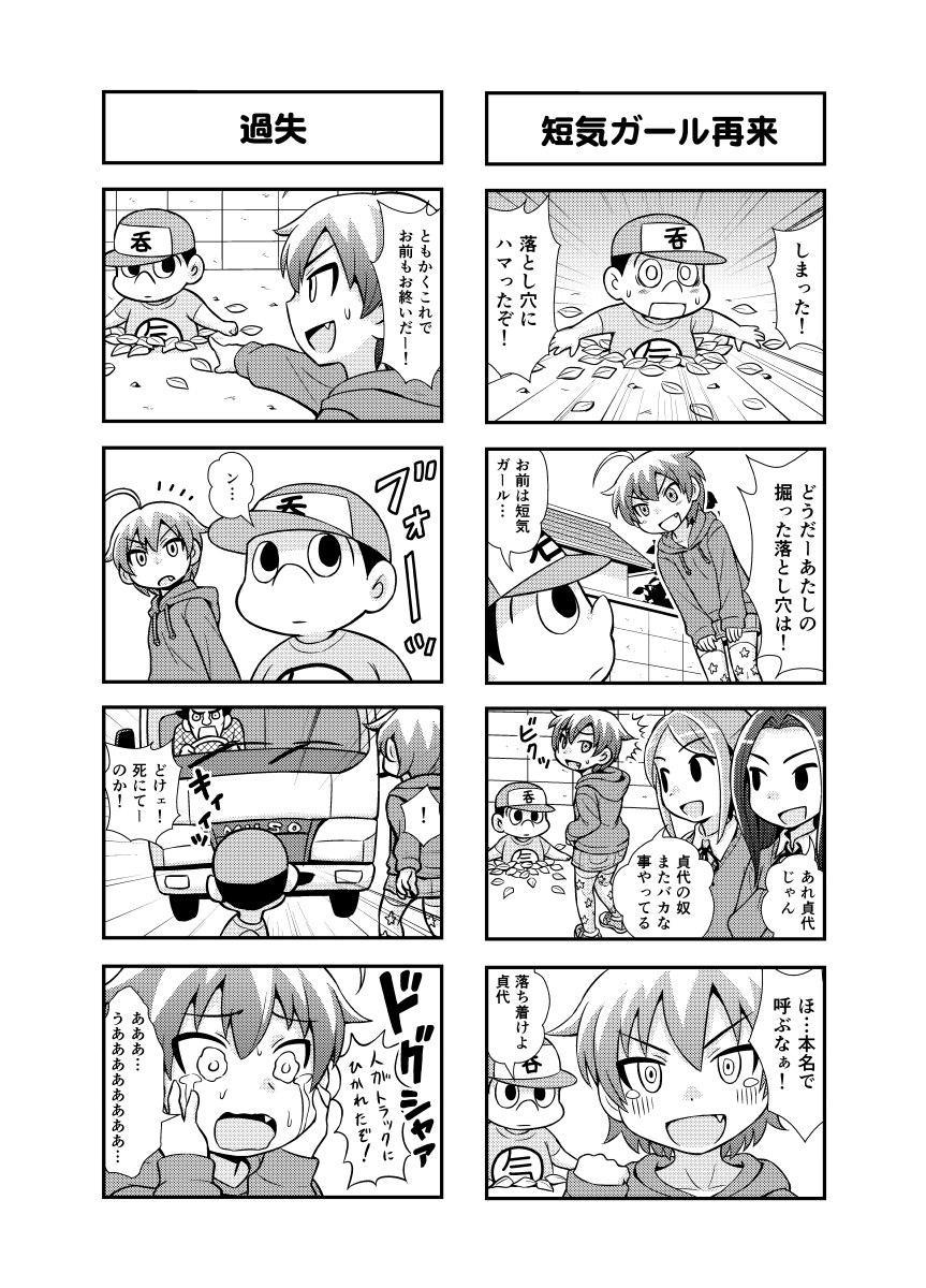 のんきBOY Ch. 1-20 28