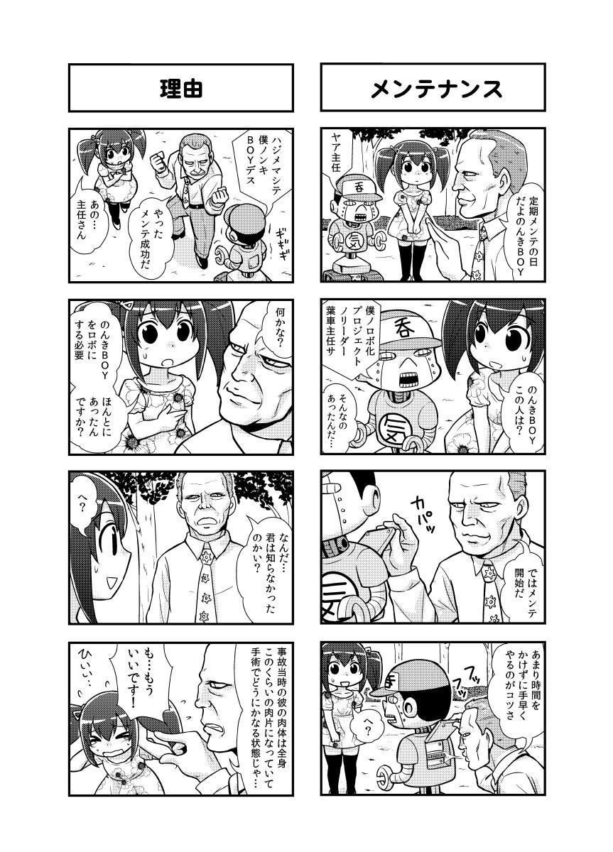 のんきBOY Ch. 1-20 31