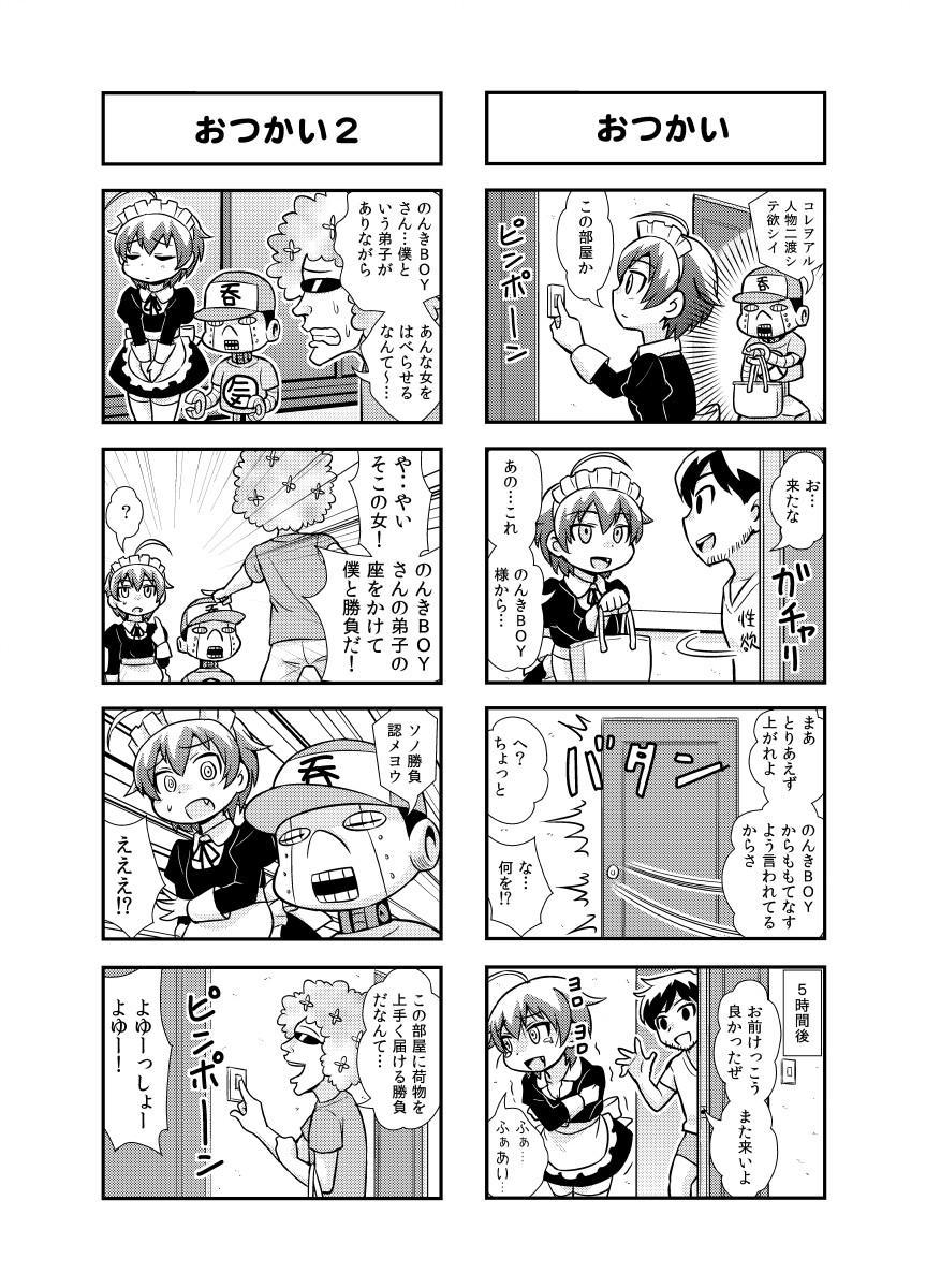 のんきBOY Ch. 1-20 32