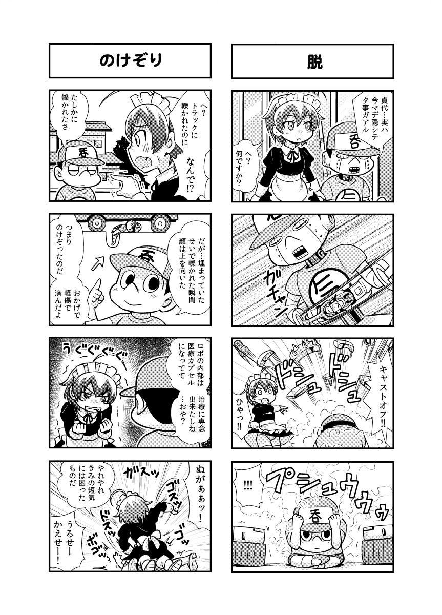 のんきBOY Ch. 1-20 33