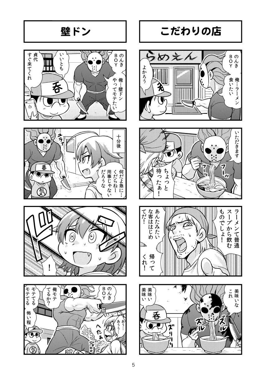 のんきBOY Ch. 1-20 38