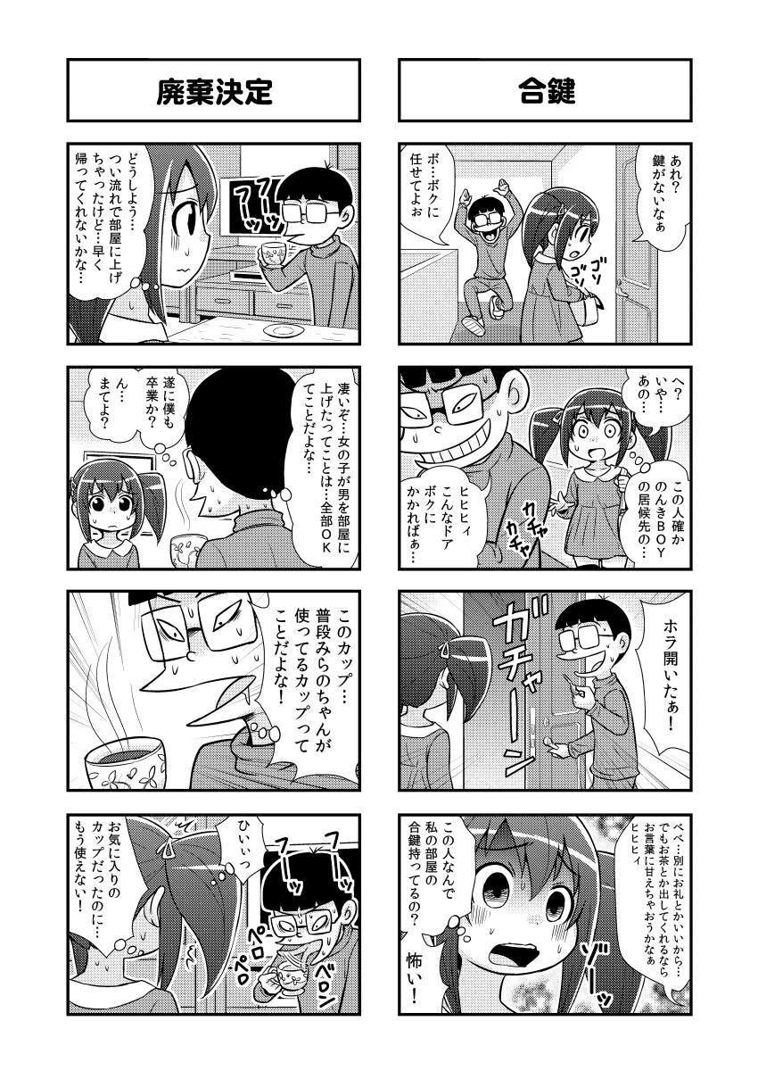 のんきBOY Ch. 1-20 41