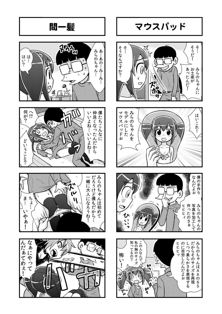 のんきBOY Ch. 1-20 42