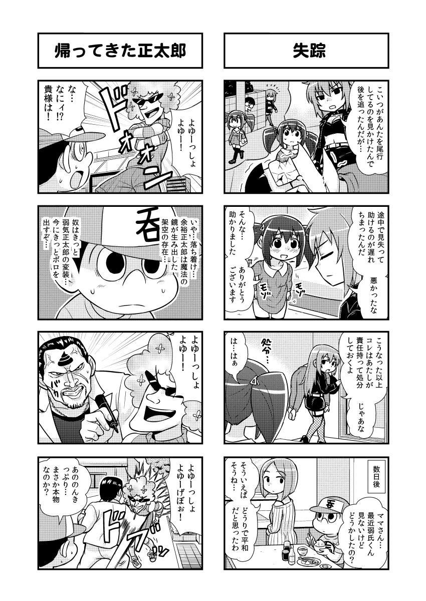 のんきBOY Ch. 1-20 43