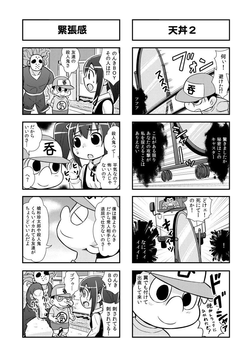 のんきBOY Ch. 1-20 45