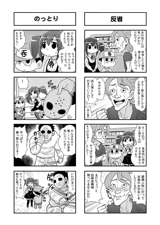 のんきBOY Ch. 1-20 47