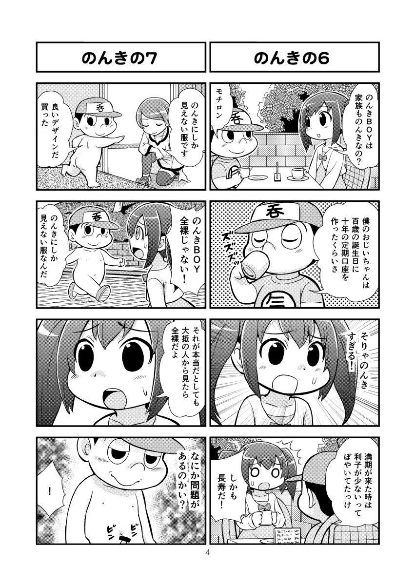 のんきBOY Ch. 1-20 4