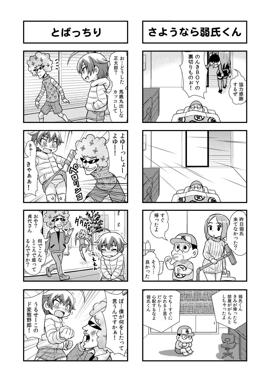 のんきBOY Ch. 1-20 49