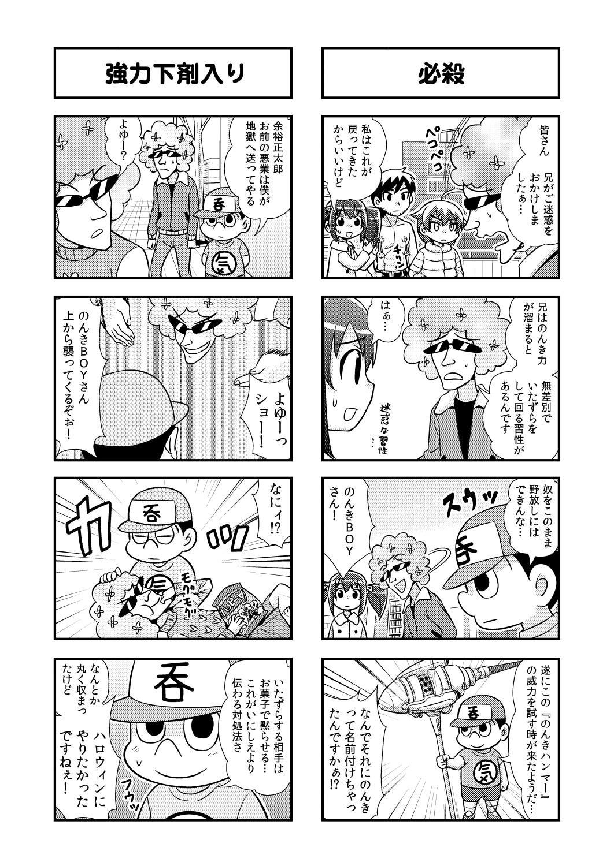 のんきBOY Ch. 1-20 51