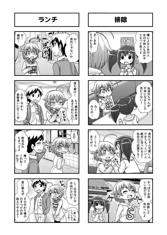 のんきBOY Ch. 1-20 55