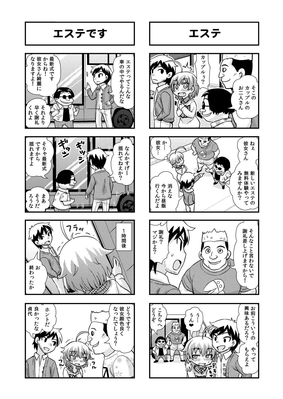のんきBOY Ch. 1-20 56