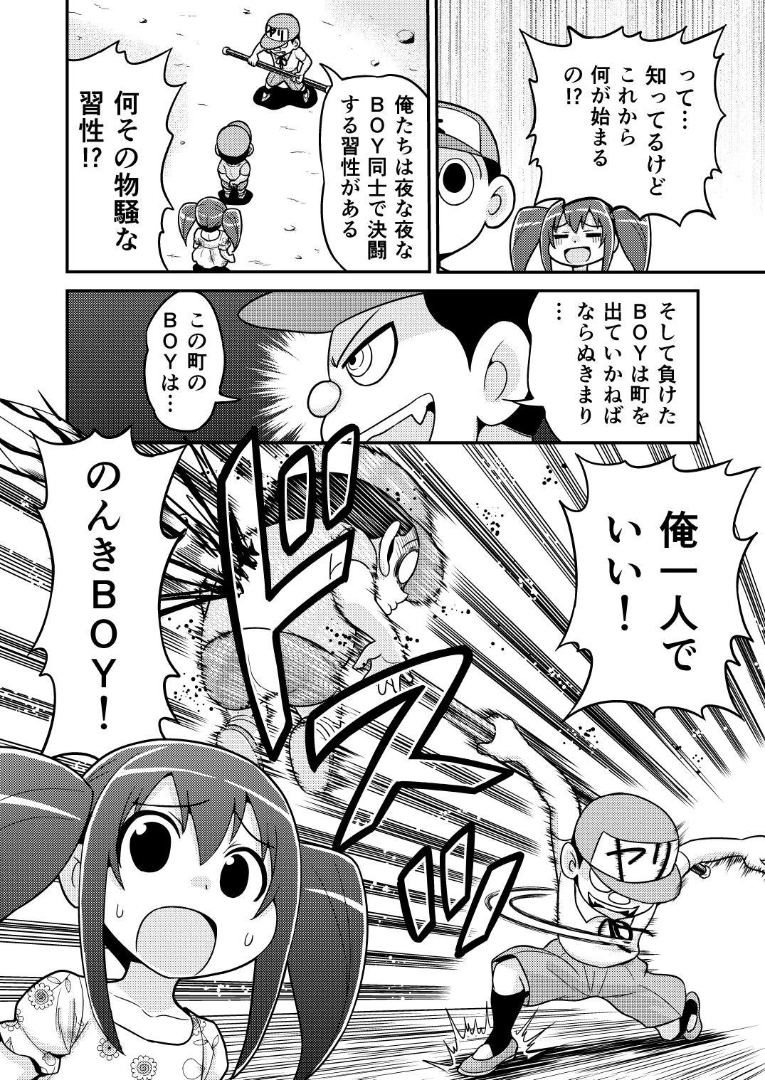 のんきBOY Ch. 1-20 60