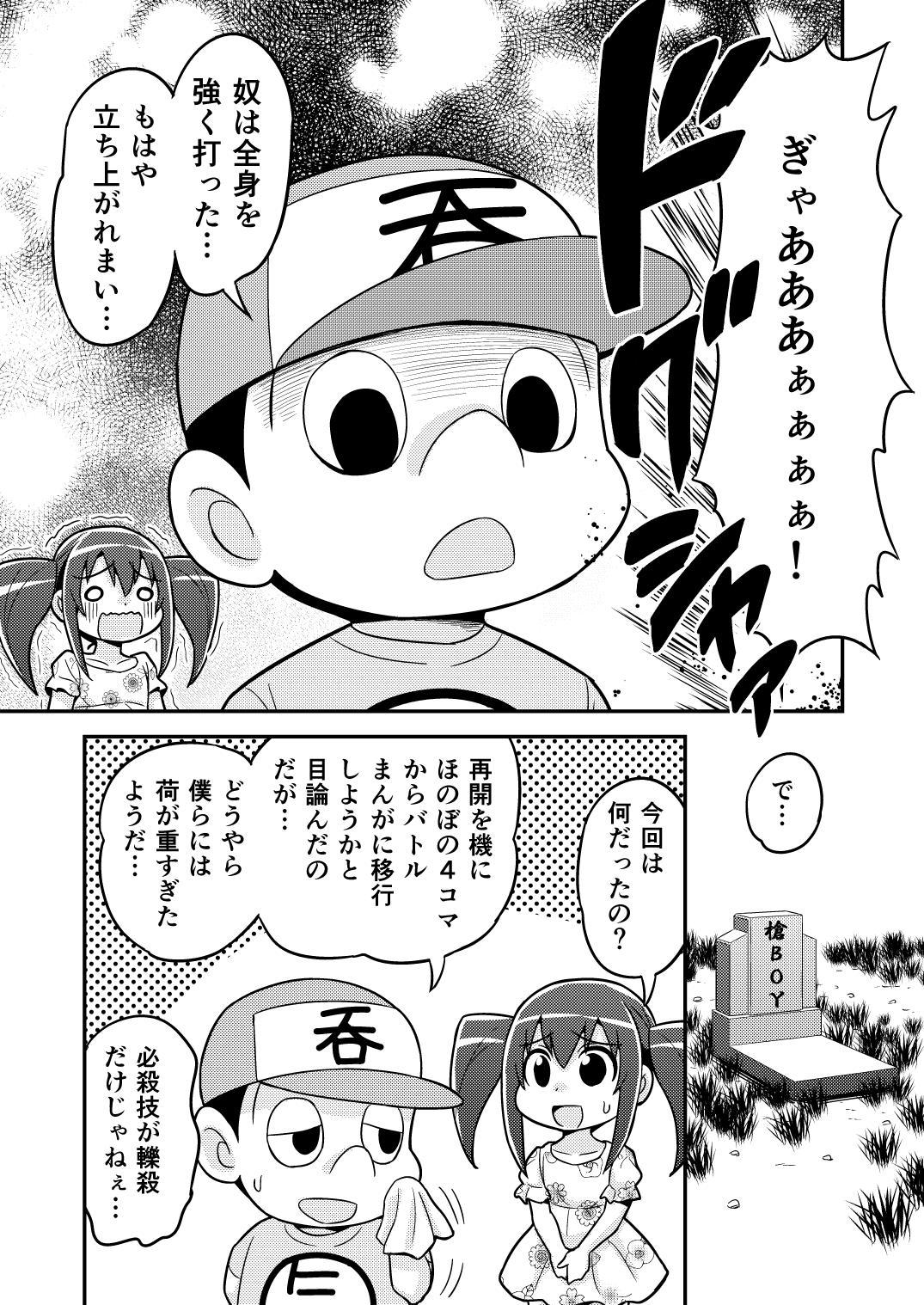 のんきBOY Ch. 1-20 63