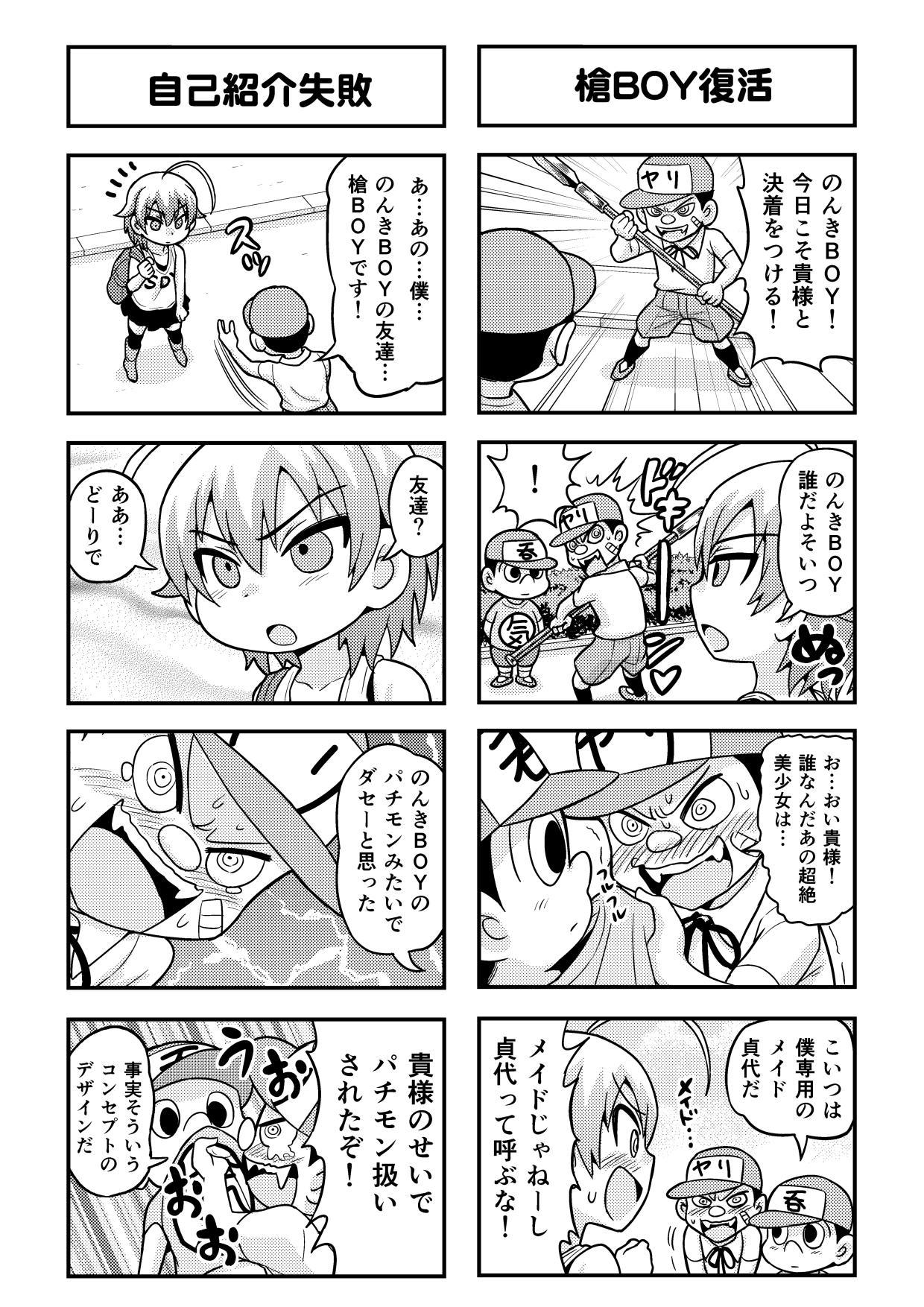 のんきBOY Ch. 1-20 65