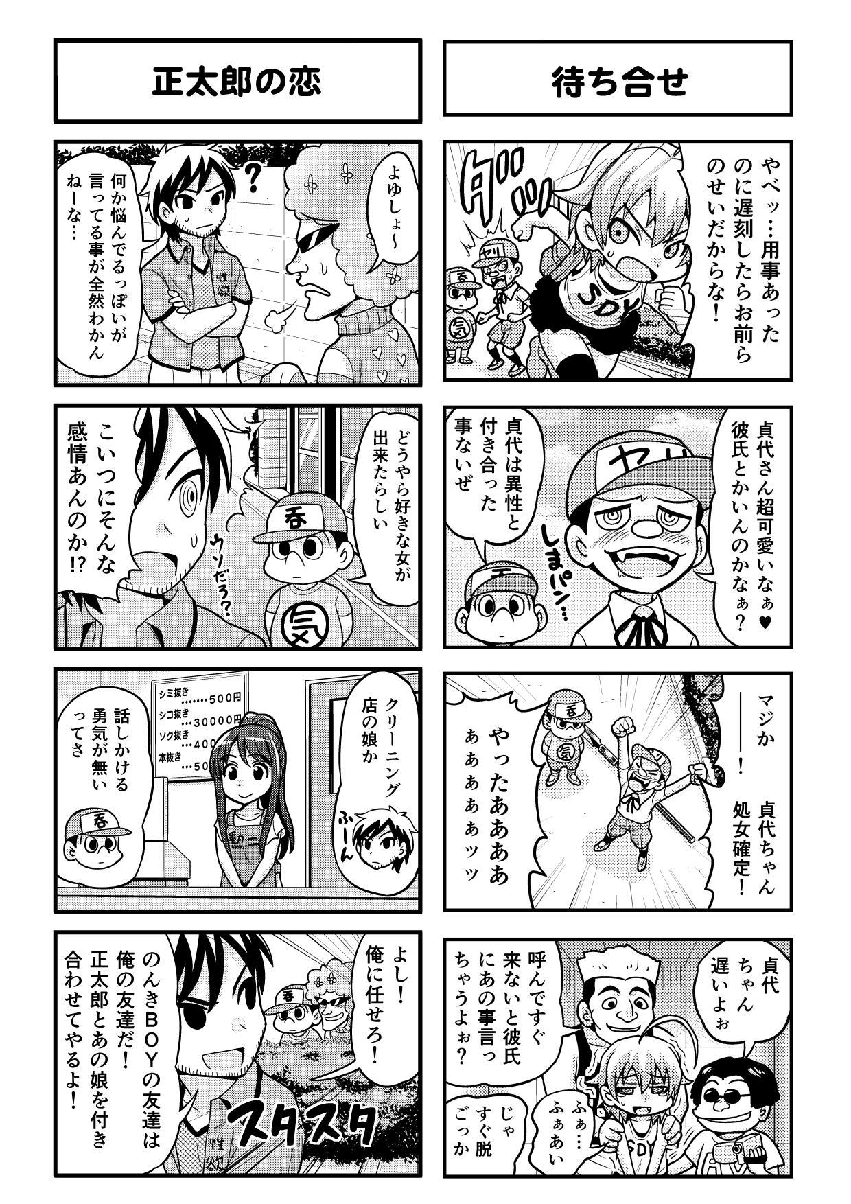 のんきBOY Ch. 1-20 66