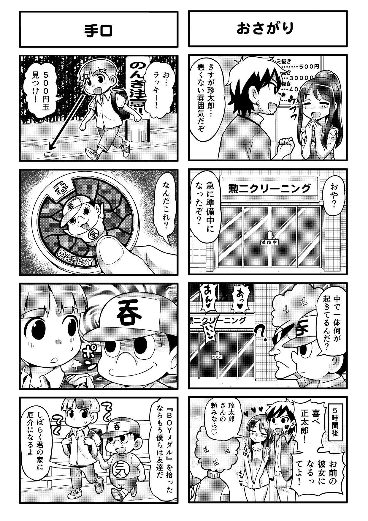 のんきBOY Ch. 1-20 67