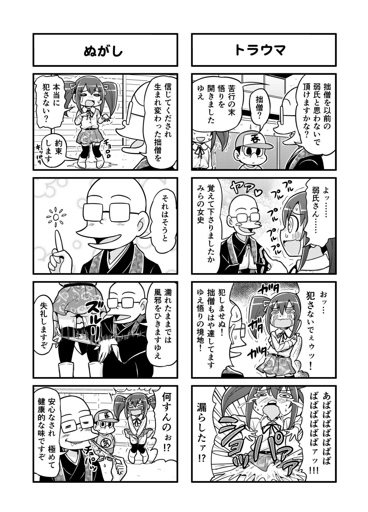 のんきBOY Ch. 1-20 70