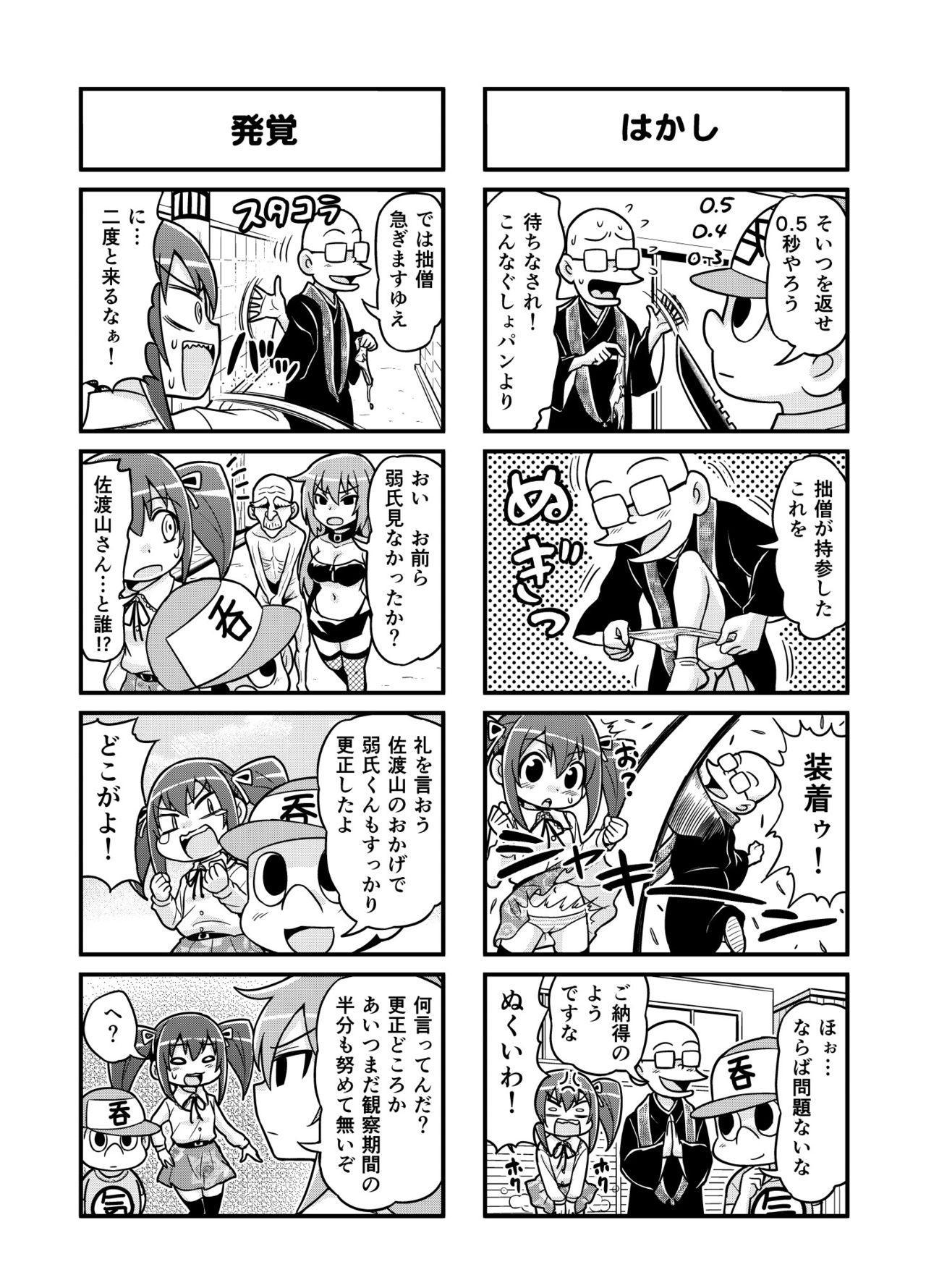のんきBOY Ch. 1-20 71