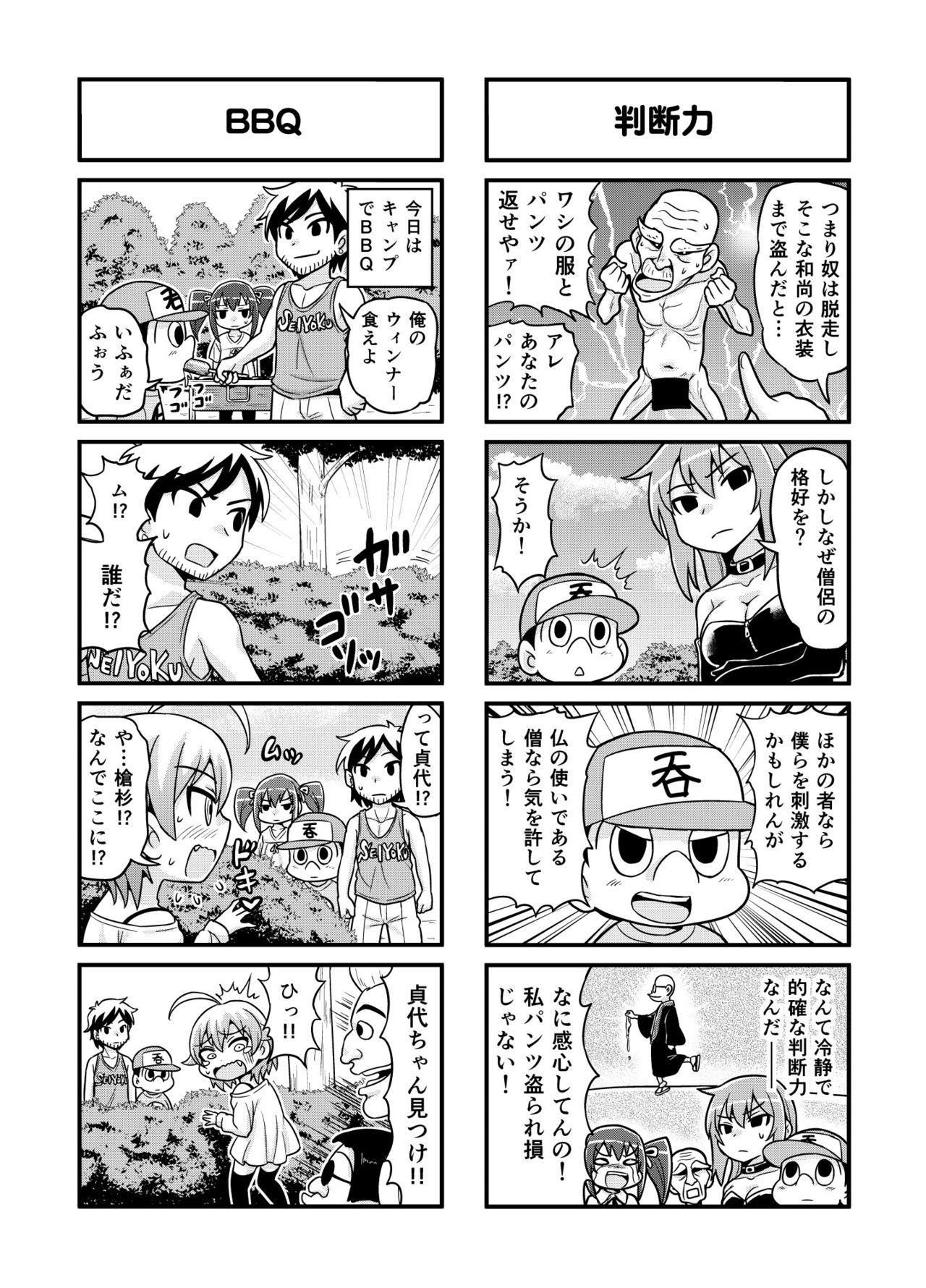 のんきBOY Ch. 1-20 72