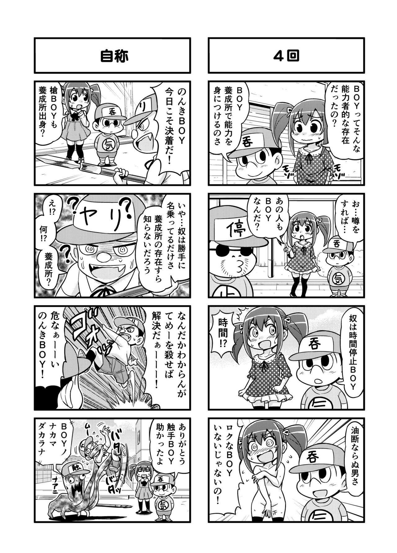 のんきBOY Ch. 1-20 74