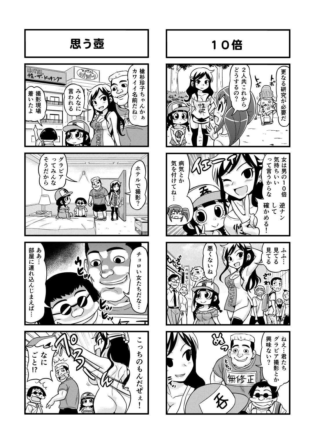のんきBOY Ch. 1-20 77