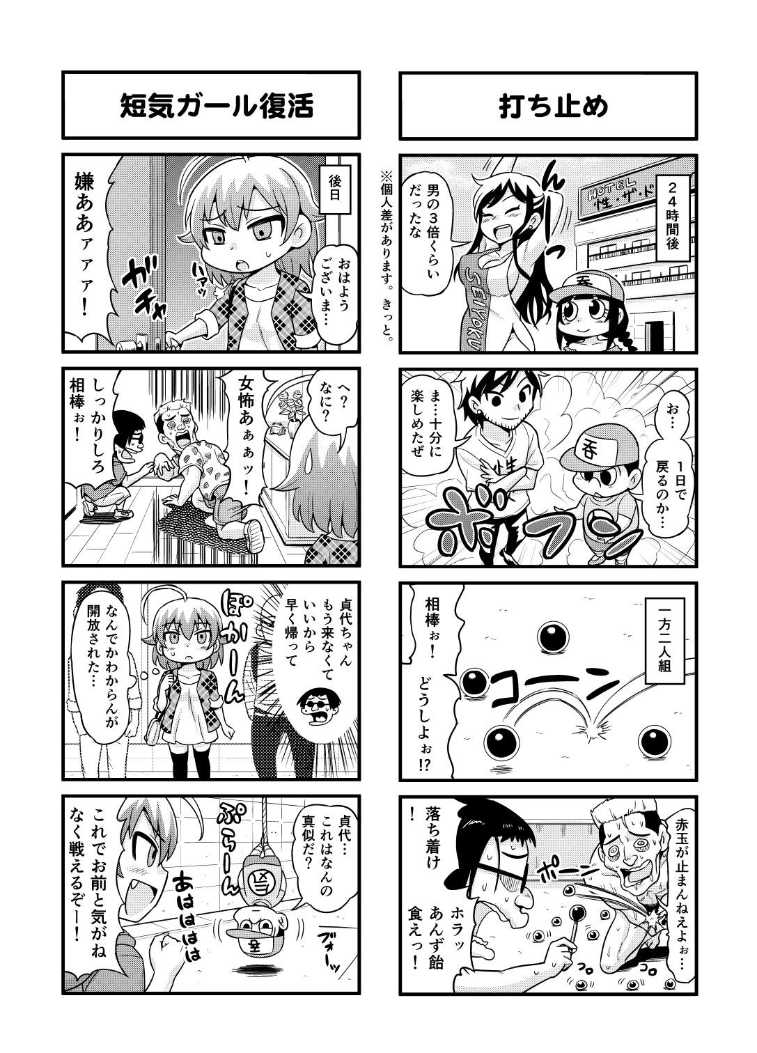 のんきBOY Ch. 1-20 78