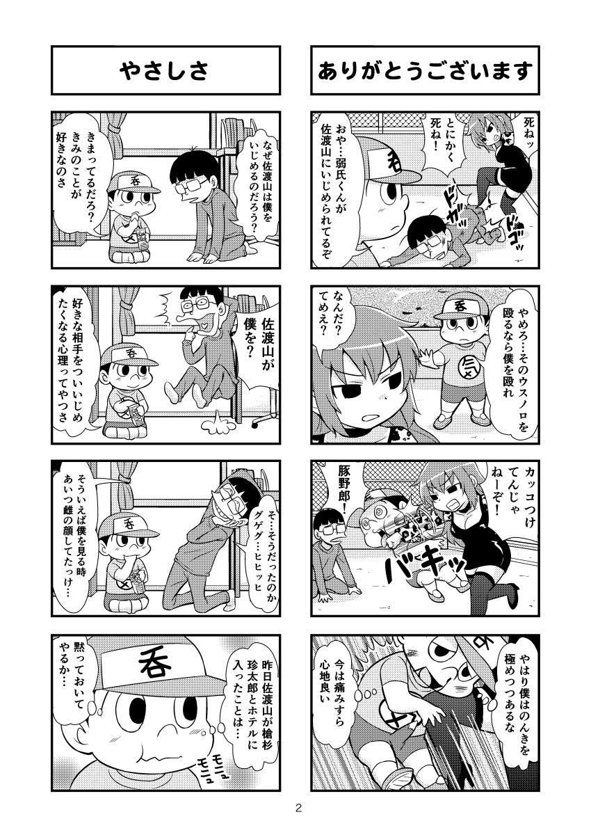 のんきBOY Ch. 1-20 7