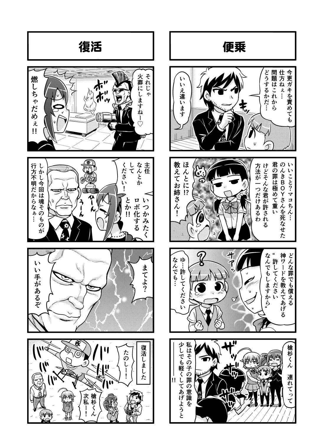 のんきBOY Ch. 1-20 83