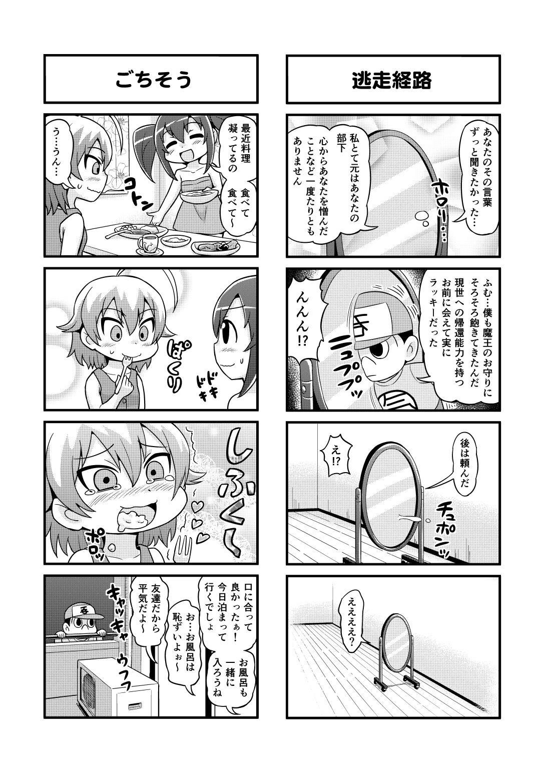 のんきBOY Ch. 1-20 88