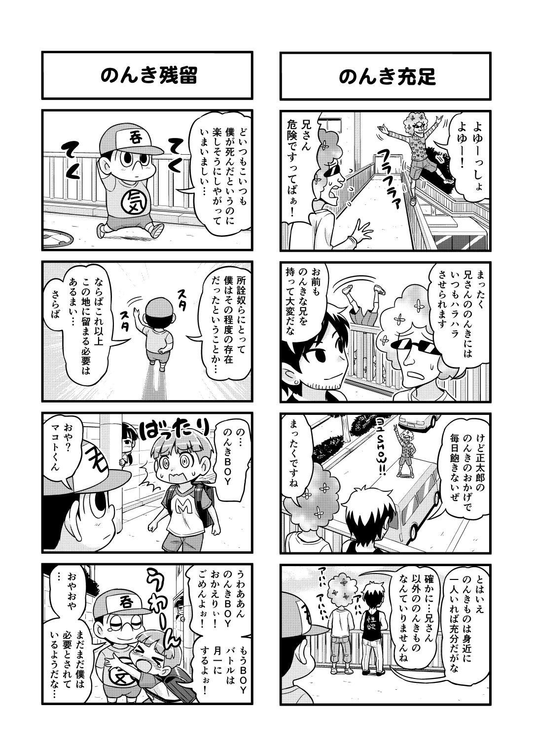 のんきBOY Ch. 1-20 89