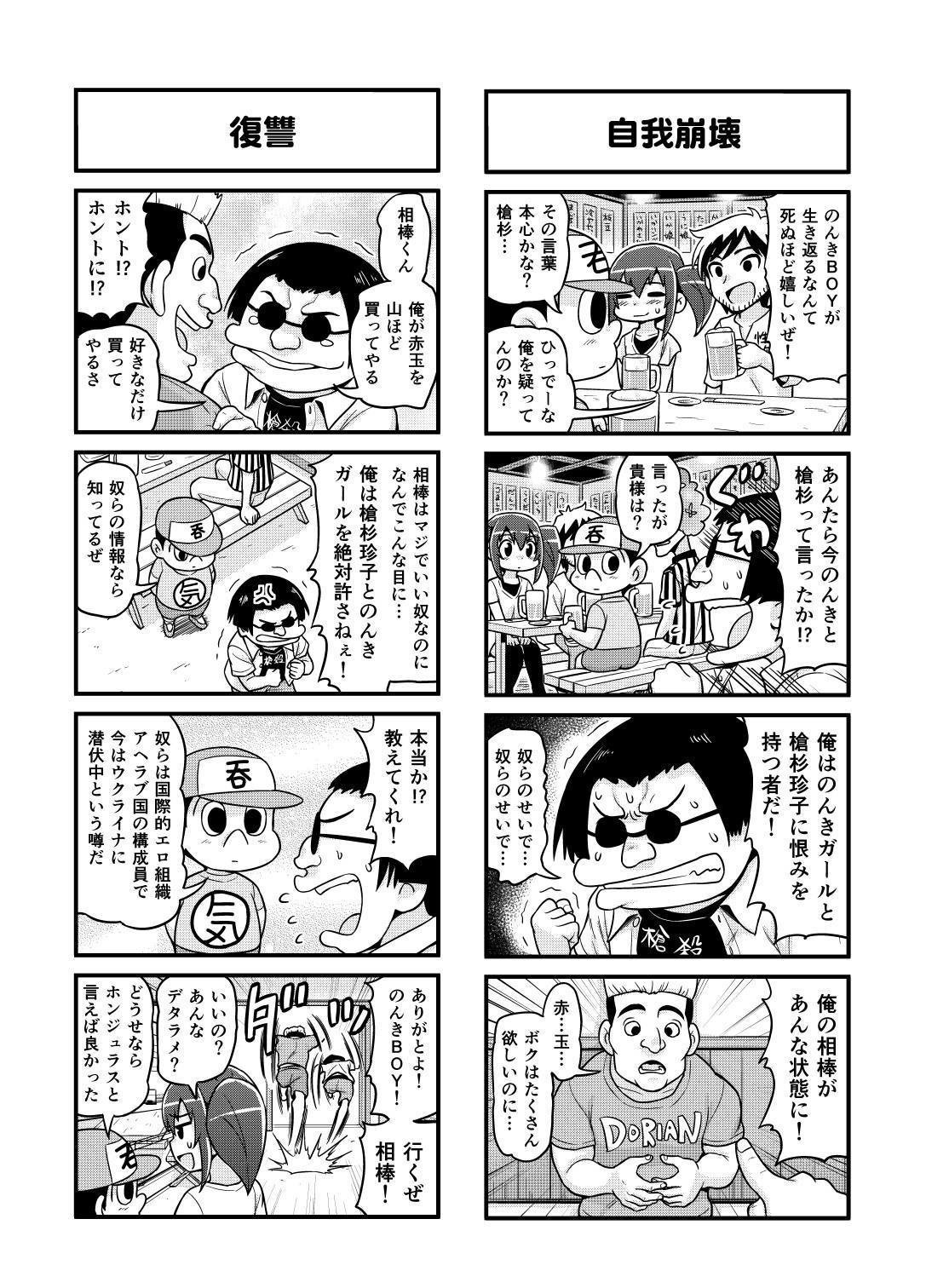 のんきBOY Ch. 1-20 90