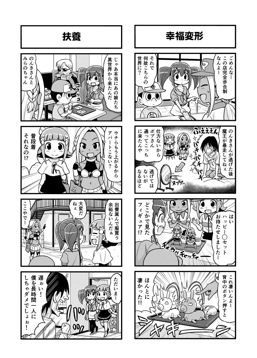 のんきBOY Ch. 1-20 93
